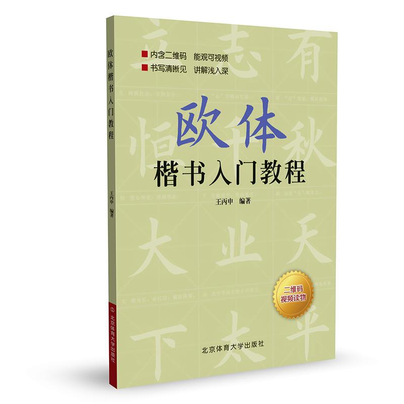 欧体楷书入门教程(pdf+txt+epub+azw3+mobi电子书在线阅读下载)