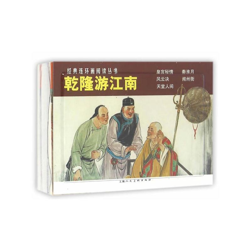 乾隆游江南-全5册(pdf+txt+epub+azw3+mobi电子书在线阅读下载)