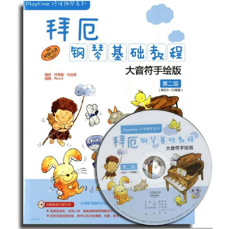 第二级(pdf+txt+epub+azw3+mobi电子书在线阅读下载)