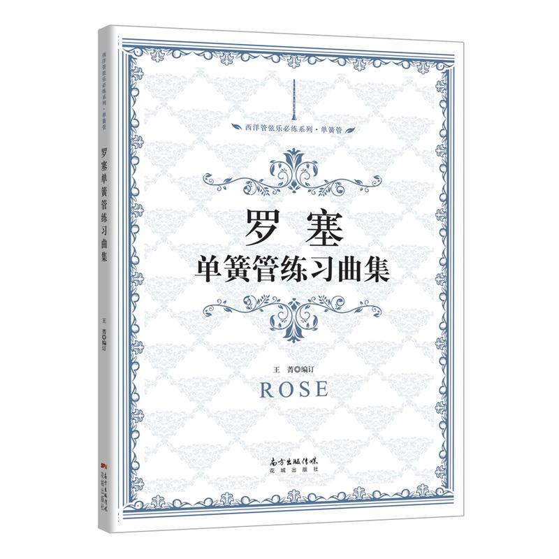 罗塞单簧管练习曲集(pdf+txt+epub+azw3+mobi电子书在线阅读下载)