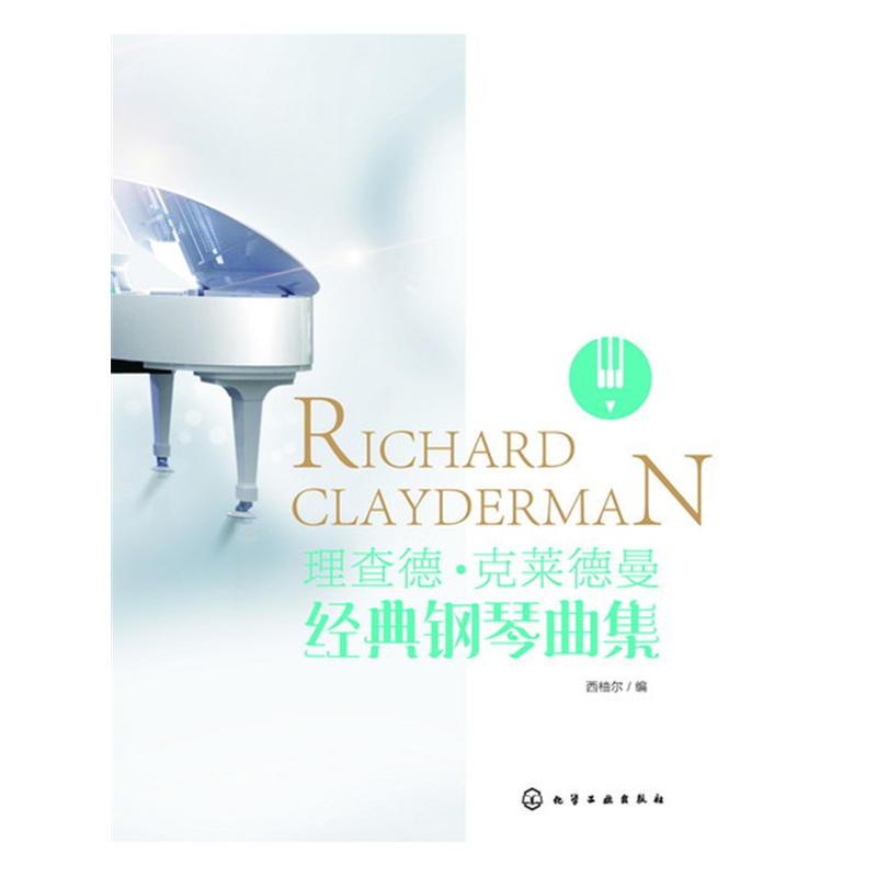 克莱德曼经典钢琴曲集(pdf+txt+epub+azw3+mobi电子书在线阅读下载)