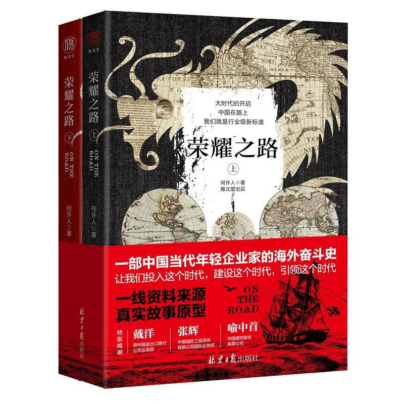 荣耀之路(全两册)(pdf+txt+epub+azw3+mobi电子书在线阅读下载)