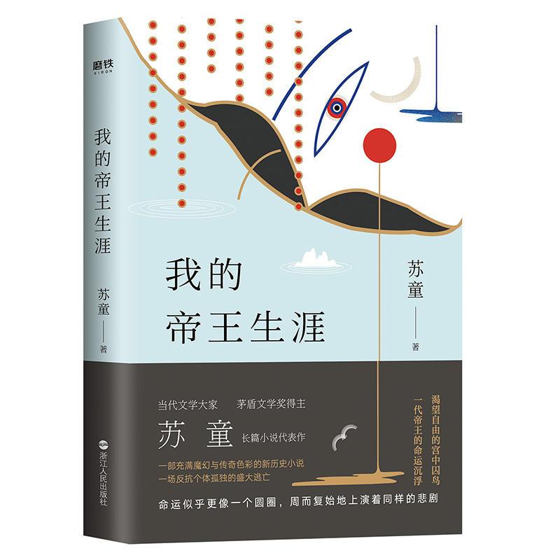 我的帝王生涯(pdf+txt+epub+azw3+mobi电子书在线阅读下载)