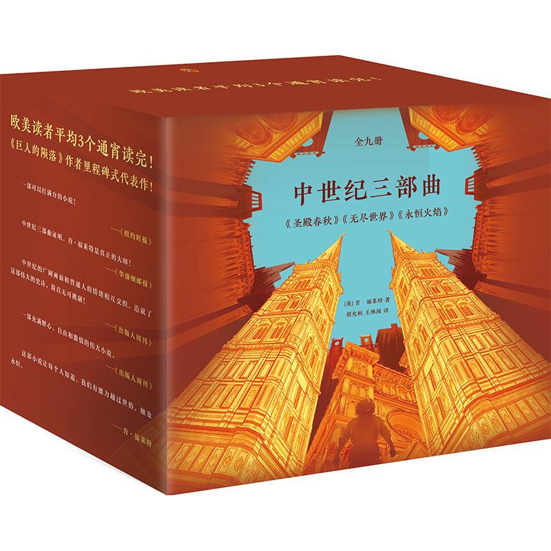 中世纪三部曲(全9册)(pdf+txt+epub+azw3+mobi电子书在线阅读下载)