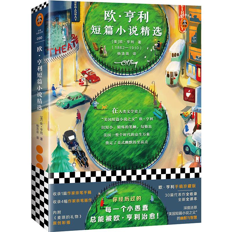 欧·亨利短篇小说精选(pdf+txt+epub+azw3+mobi电子书在线阅读下载)