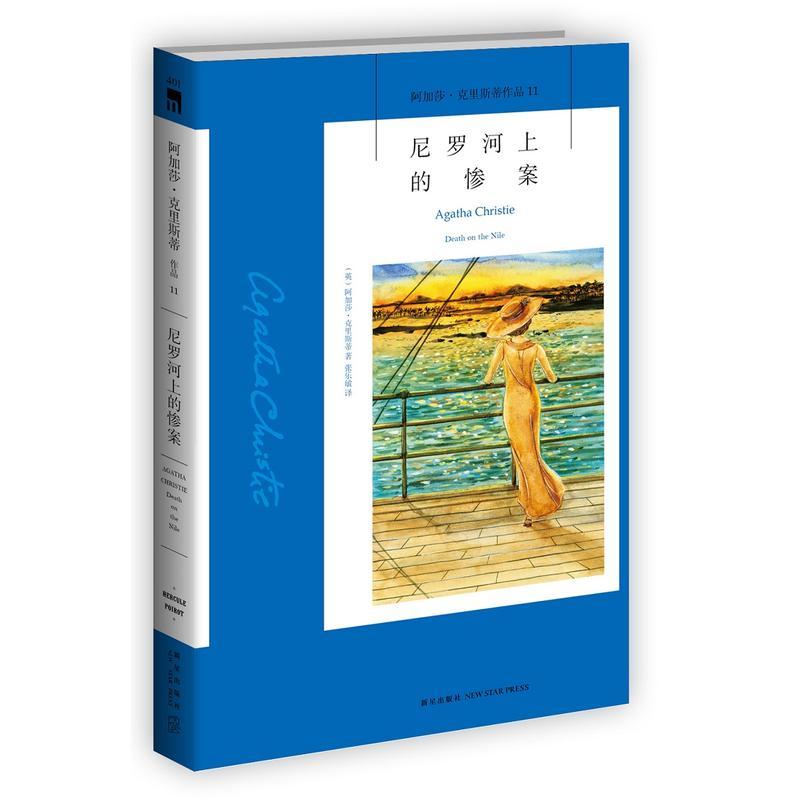 尼罗河上的惨案(pdf+txt+epub+azw3+mobi电子书在线阅读下载)