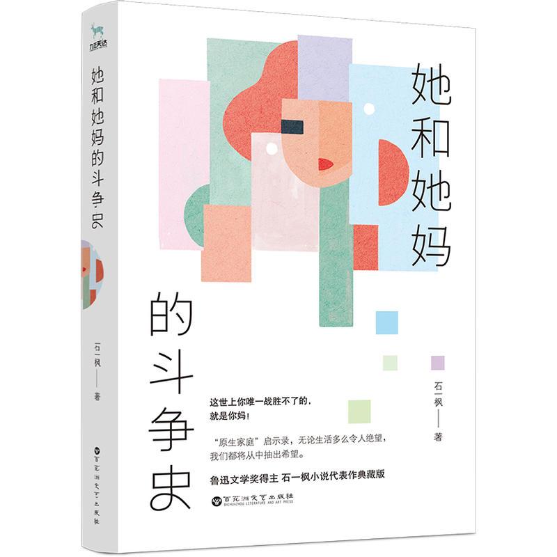 她和她妈的斗争史(pdf+txt+epub+azw3+mobi电子书在线阅读下载)