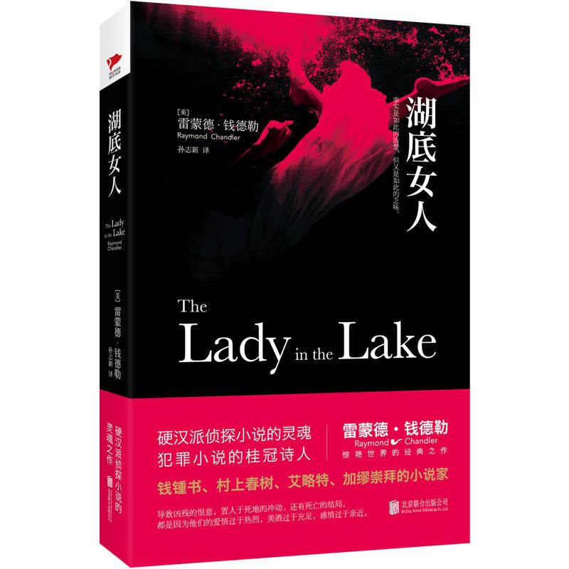 湖底女人(pdf+txt+epub+azw3+mobi电子书在线阅读下载)