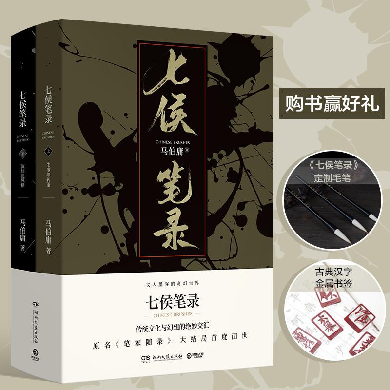 七侯笔录(全2册)(pdf+txt+epub+azw3+mobi电子书在线阅读下载)