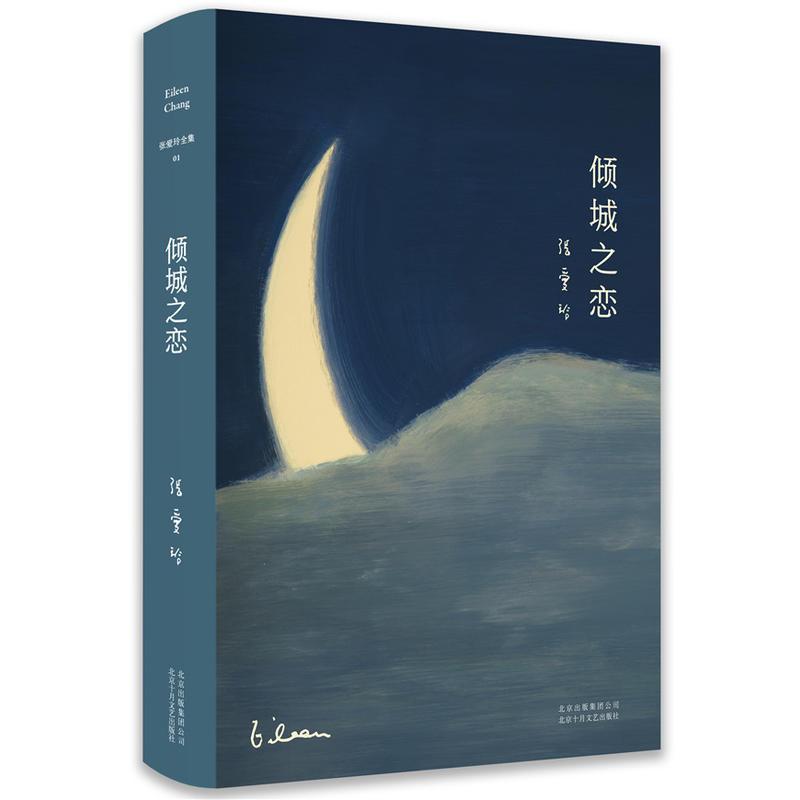 张爱玲全集01:倾城之恋(pdf+txt+epub+azw3+mobi电子书在线阅读下载)