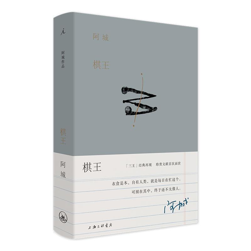棋王(2019新版)(pdf+txt+epub+azw3+mobi电子书在线阅读下载)