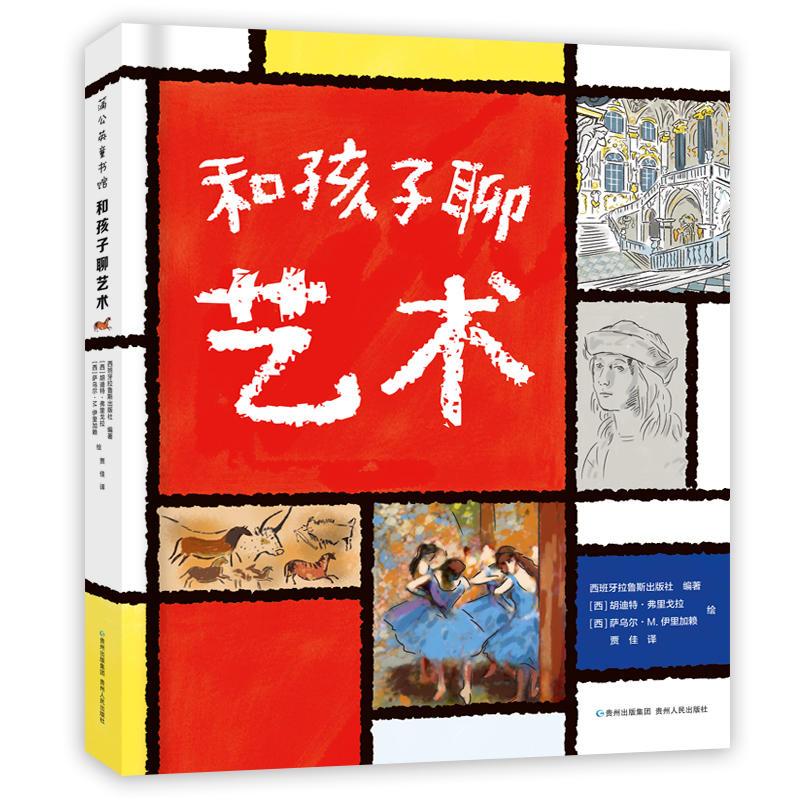 和孩子聊艺术(pdf+txt+epub+azw3+mobi电子书在线阅读下载)