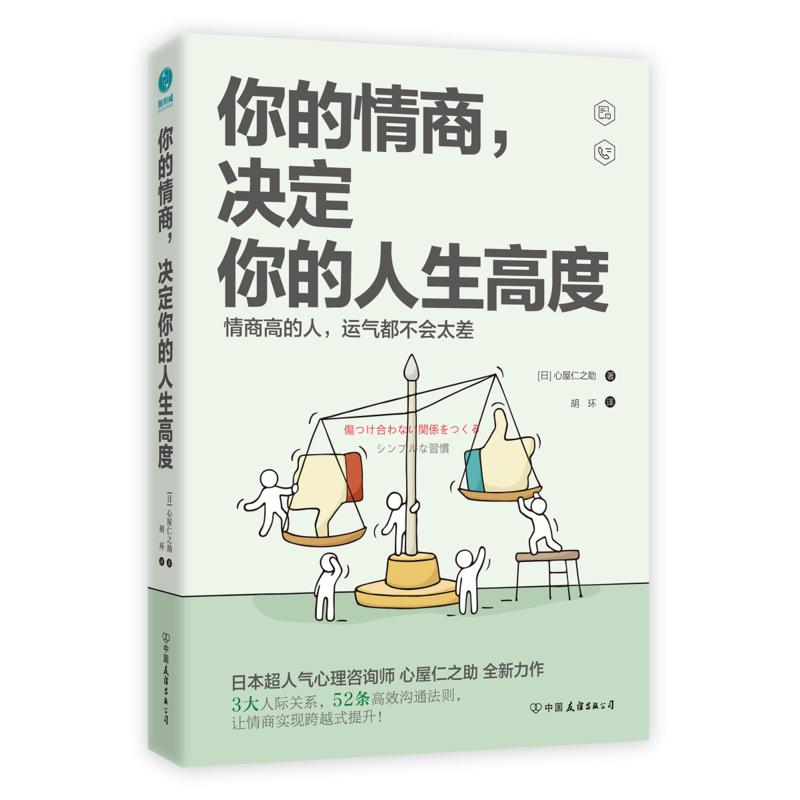 《你的情商,决定你的人生高度》(pdf+txt+epub+azw3+mobi电子书在线阅读下载)