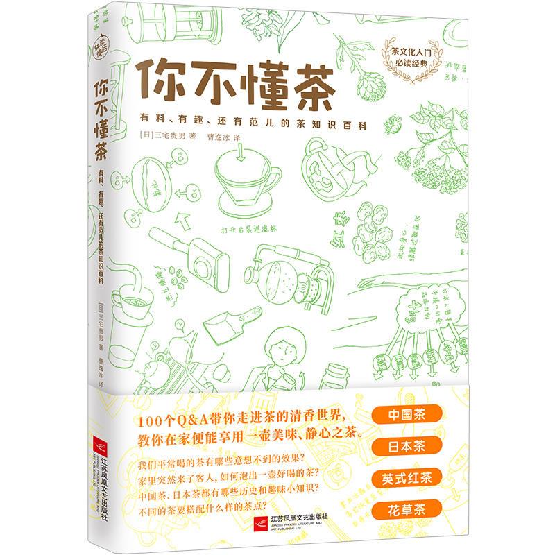 你不懂茶(pdf+txt+epub+azw3+mobi电子书在线阅读下载)