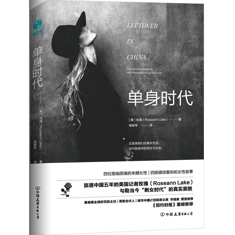 单身时代(pdf+txt+epub+azw3+mobi电子书在线阅读下载)