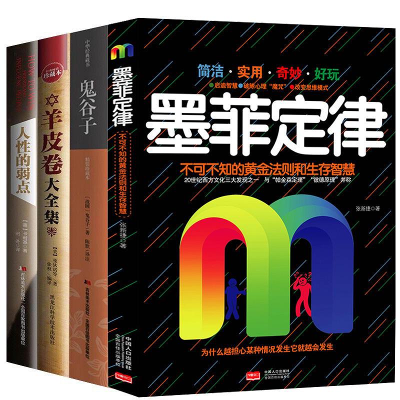 鬼谷子畅销套装4册(pdf+txt+epub+azw3+mobi电子书在线阅读下载)