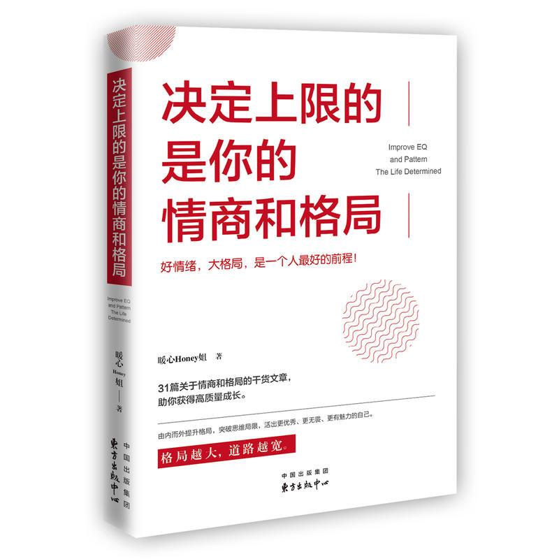 决定上限的是你的情商和格局(pdf+txt+epub+azw3+mobi电子书在线阅读下载)