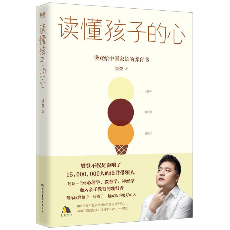 读懂孩子的心25275180(pdf+txt+epub+azw3+mobi电子书在线阅读下载)