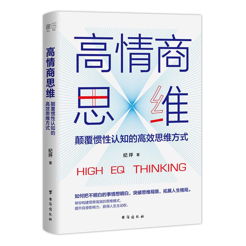 高情商思维(pdf+txt+epub+azw3+mobi电子书在线阅读下载)