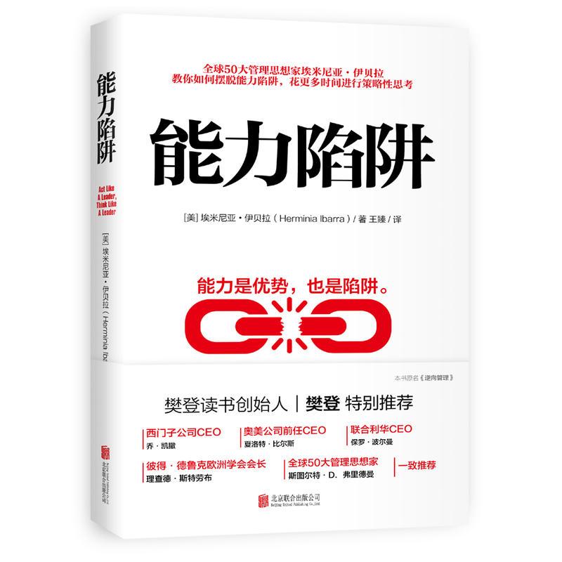 能力陷阱(pdf+txt+epub+azw3+mobi电子书在线阅读下载)