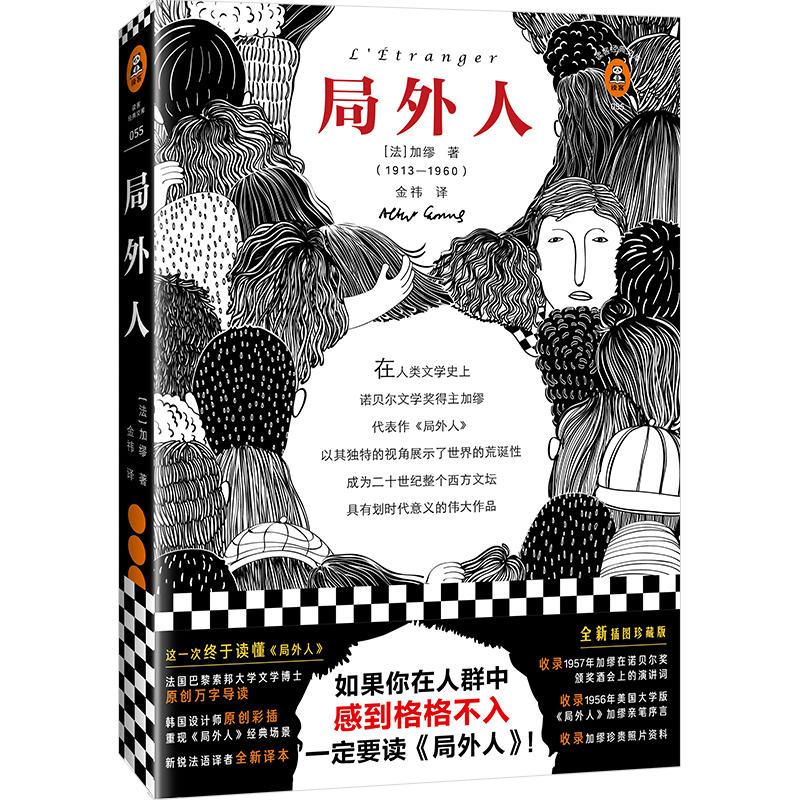 局外人(pdf+txt+epub+azw3+mobi电子书在线阅读下载)