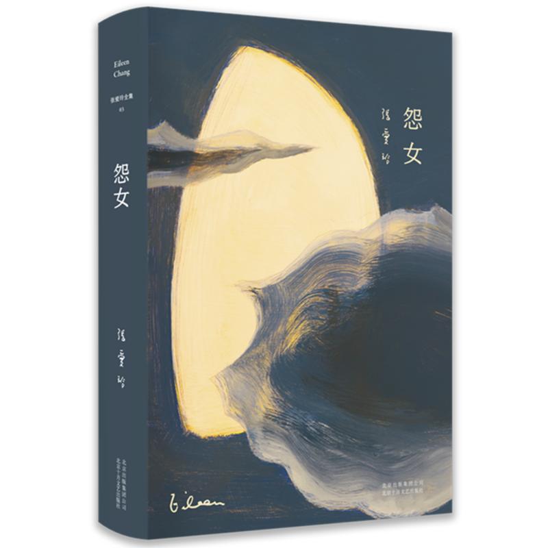 张爱玲全集03:怨女(pdf+txt+epub+azw3+mobi电子书在线阅读下载)