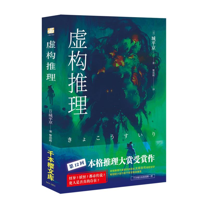 虚构推理:钢人七濑(pdf+txt+epub+azw3+mobi电子书在线阅读下载)