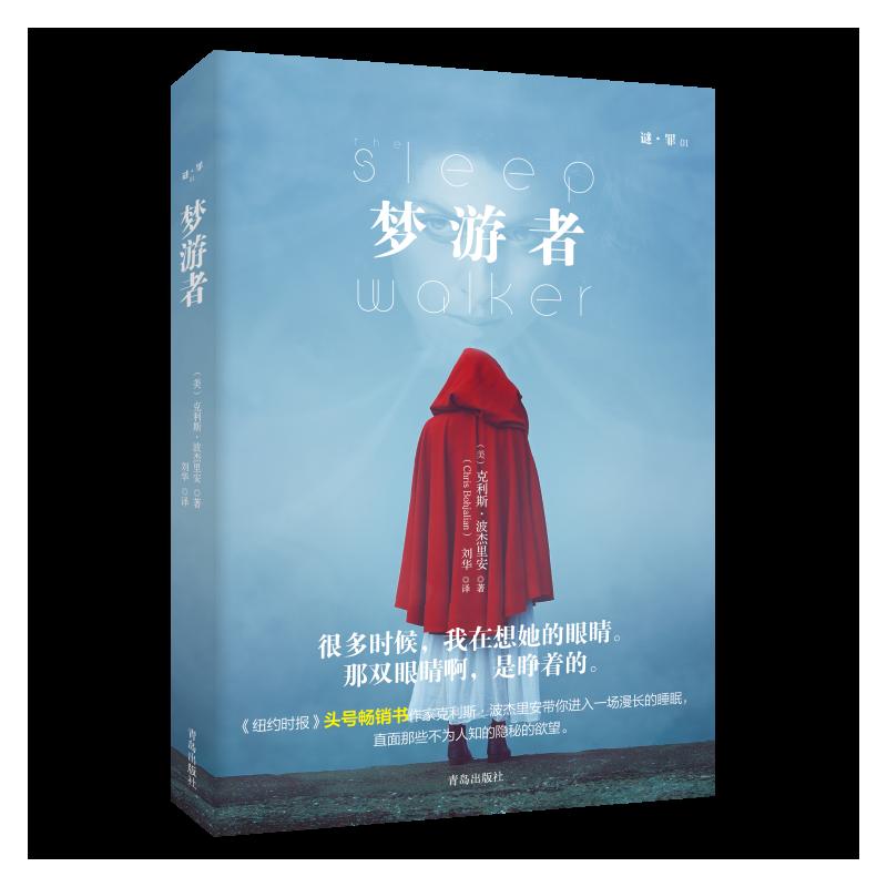 谜罪1:梦游者(pdf+txt+epub+azw3+mobi电子书在线阅读下载)