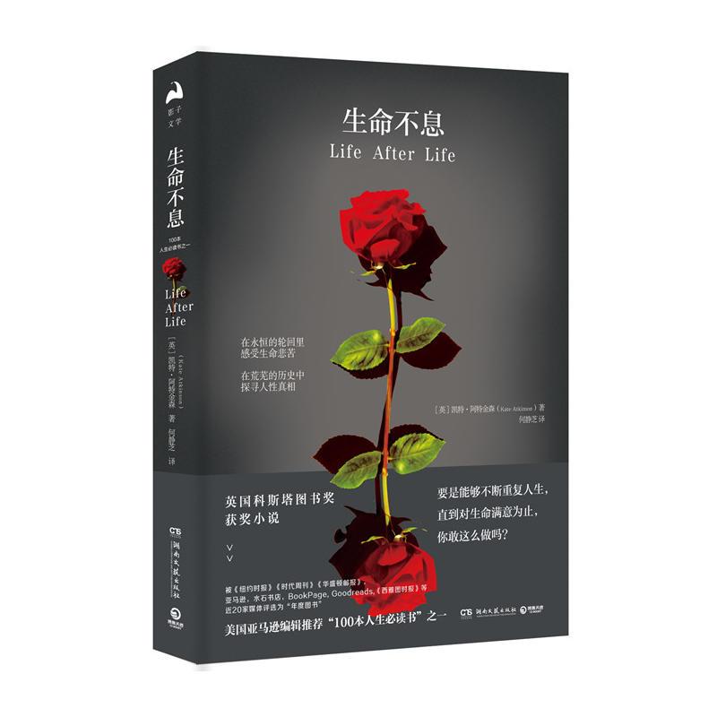 生命不息(新版)(pdf+txt+epub+azw3+mobi电子书在线阅读下载)