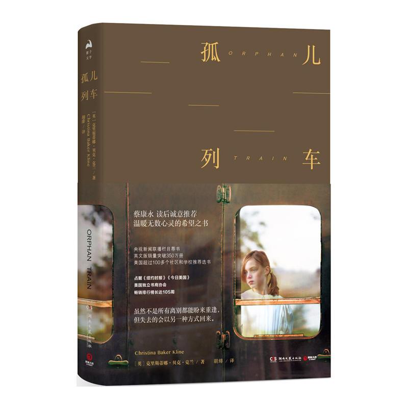 孤儿列车(新版)(pdf+txt+epub+azw3+mobi电子书在线阅读下载)