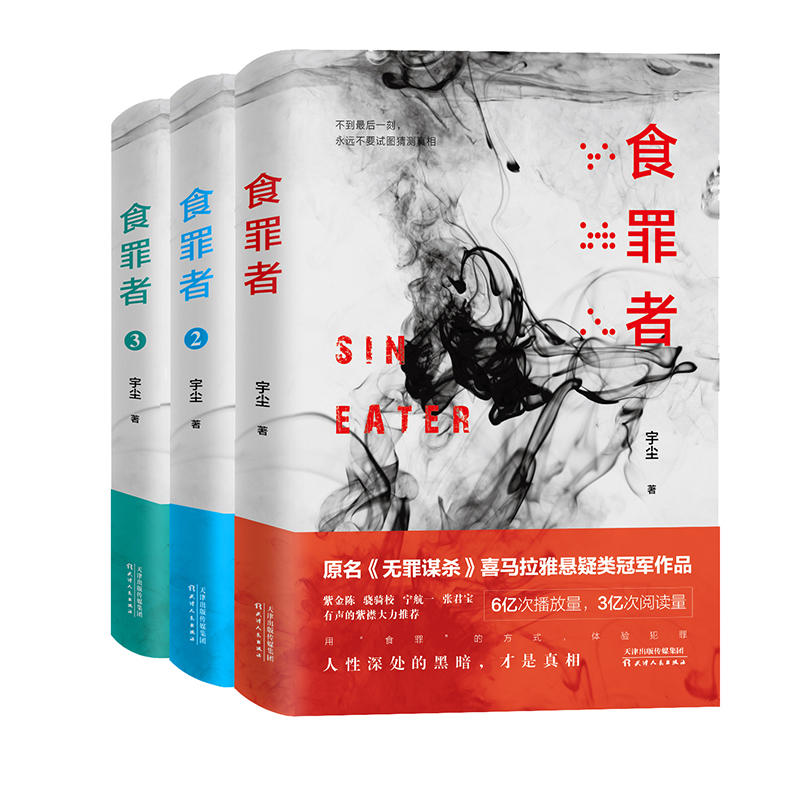 食罪者系列套装(全三册)(pdf+txt+epub+azw3+mobi电子书在线阅读下载)