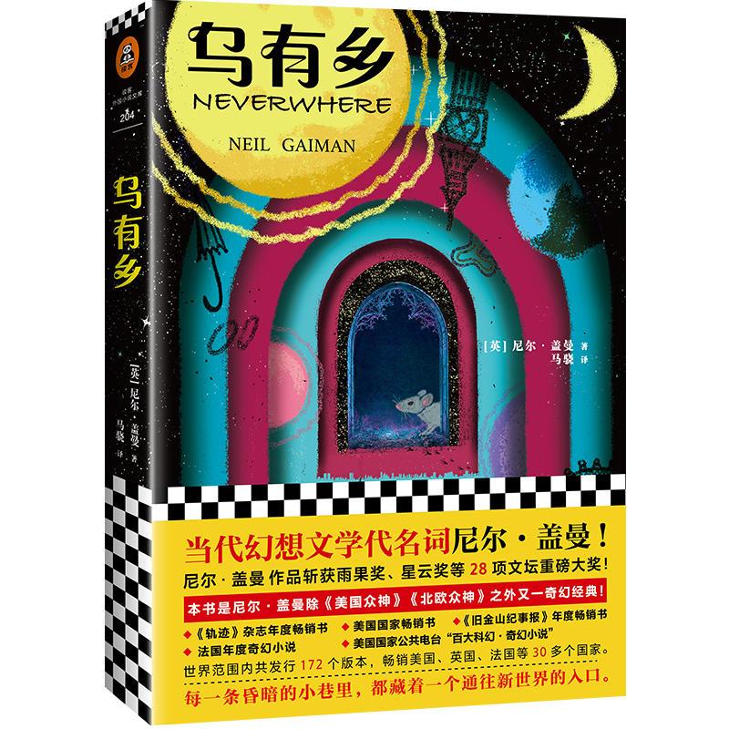 乌有乡(pdf+txt+epub+azw3+mobi电子书在线阅读下载)