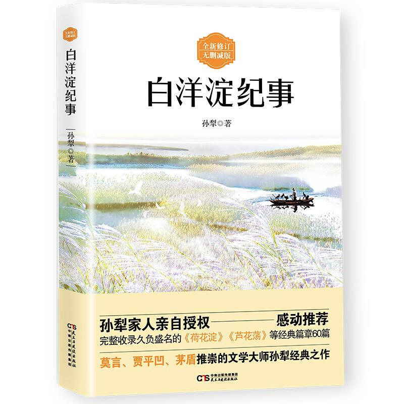 白洋淀纪事(pdf+txt+epub+azw3+mobi电子书在线阅读下载)