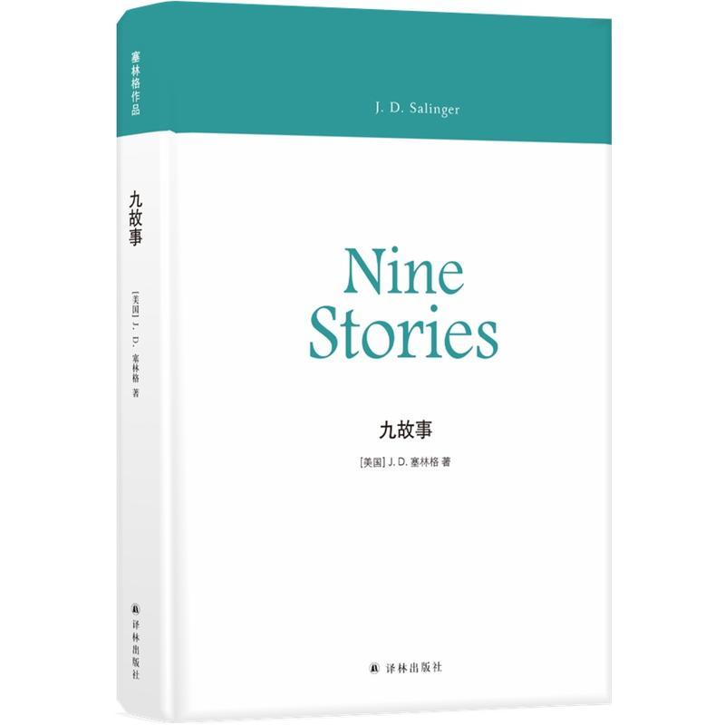 九故事(pdf+txt+epub+azw3+mobi电子书在线阅读下载)