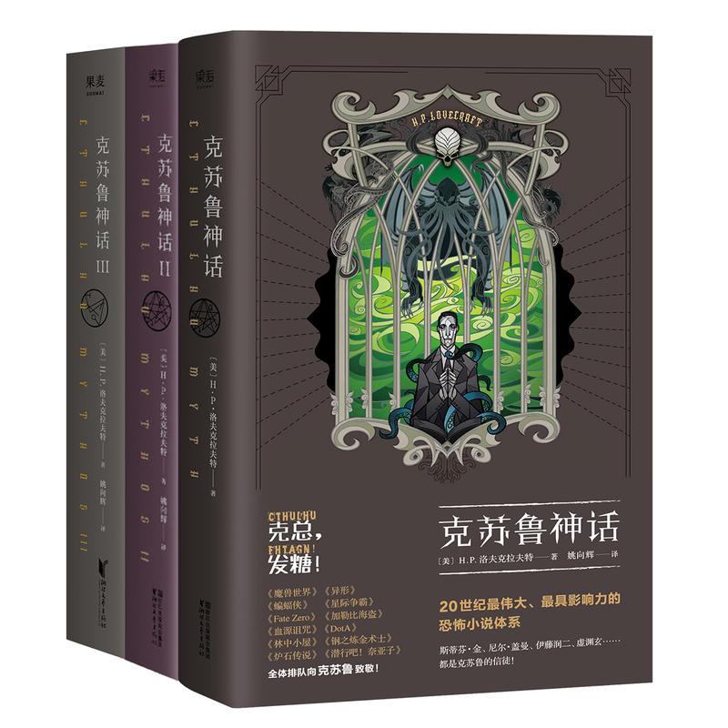 克苏鲁神话(全3册)(pdf+txt+epub+azw3+mobi电子书在线阅读下载)