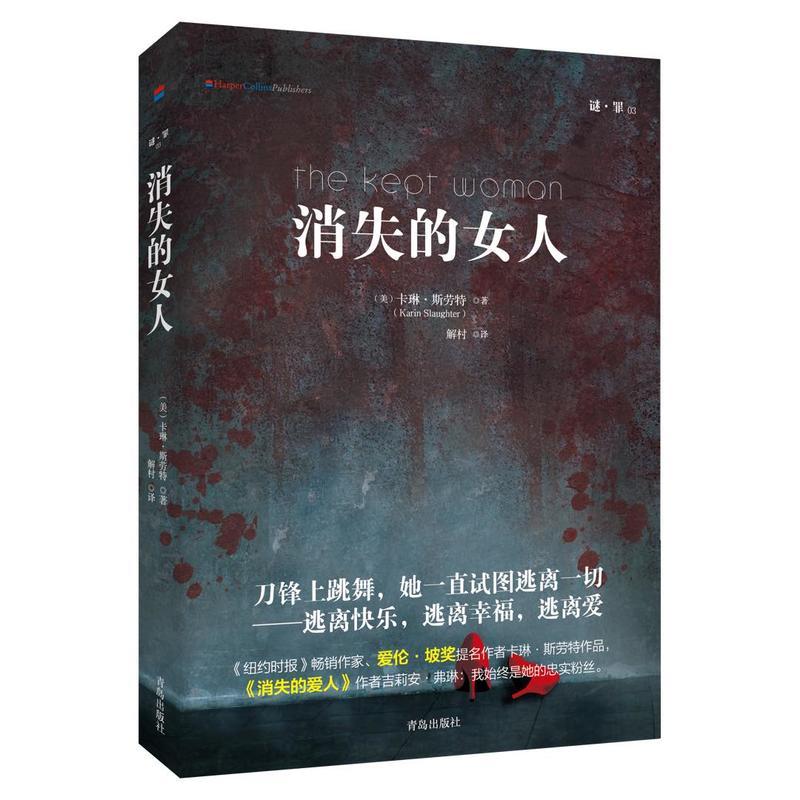 谜罪3:消失的女人(pdf+txt+epub+azw3+mobi电子书在线阅读下载)