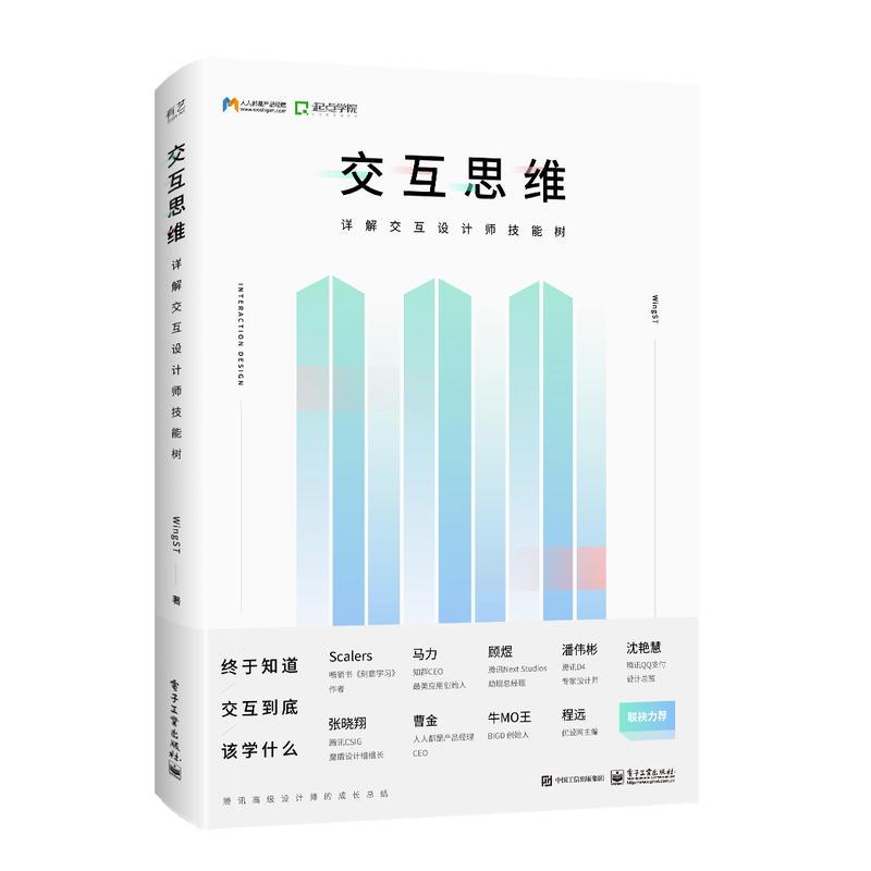 交互思维(pdf+txt+epub+azw3+mobi电子书在线阅读下载)