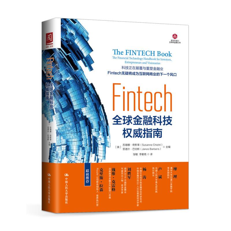 Fintech:全球金融科技权威指南(pdf+txt+epub+azw3+mobi电子书在线阅读下载)