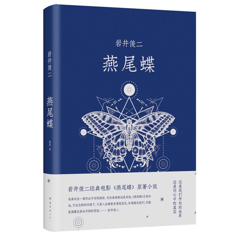 燕尾蝶(pdf+txt+epub+azw3+mobi电子书在线阅读下载)