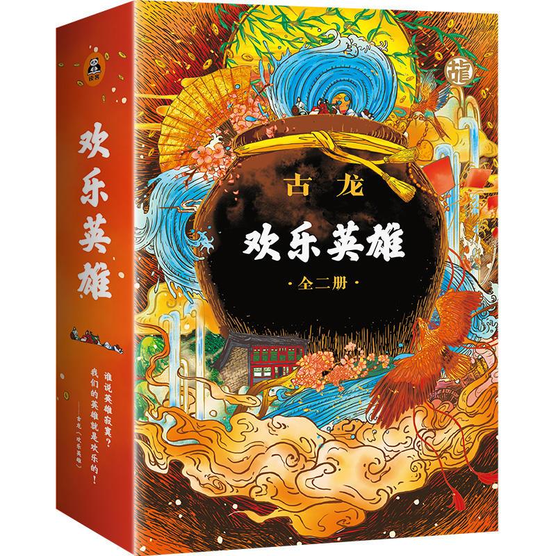 古龙-欢乐英雄(pdf+txt+epub+azw3+mobi电子书在线阅读下载)