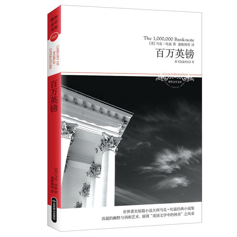 文学文库:百万英镑(pdf+txt+epub+azw3+mobi电子书在线阅读下载)