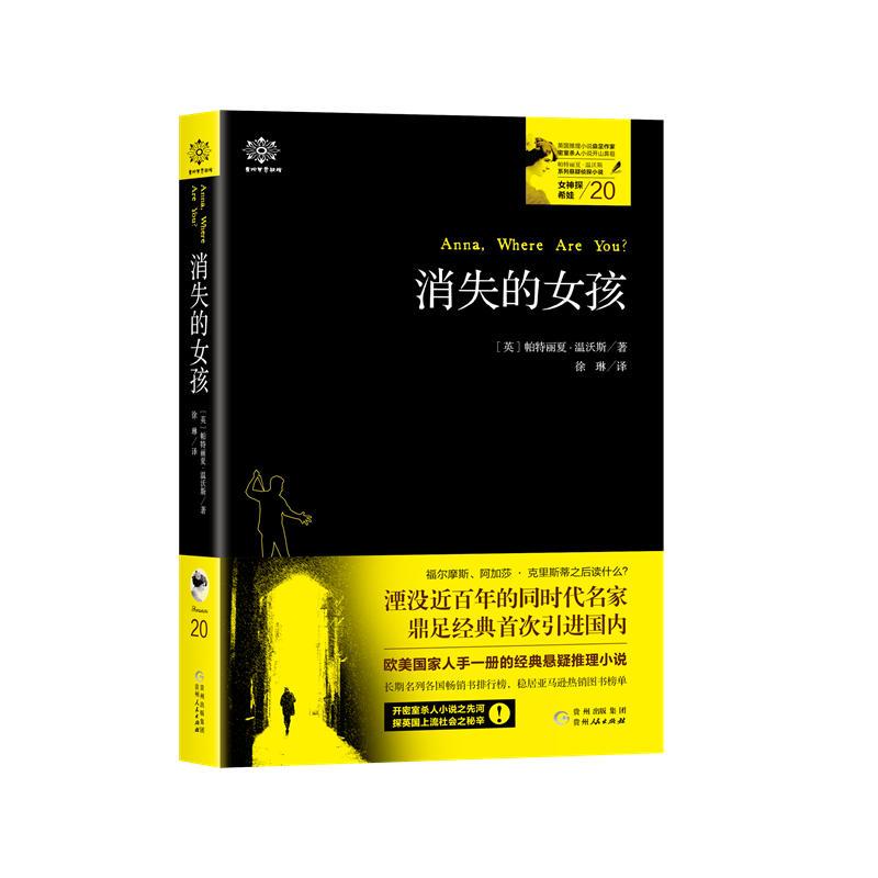 消失的女孩(pdf+txt+epub+azw3+mobi电子书在线阅读下载)