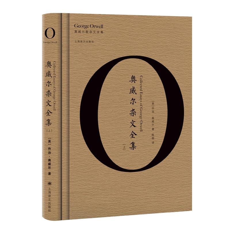 奥威尔杂文全集(pdf+txt+epub+azw3+mobi电子书在线阅读下载)