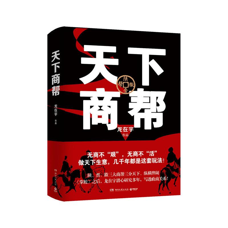 天下商帮(pdf+txt+epub+azw3+mobi电子书在线阅读下载)