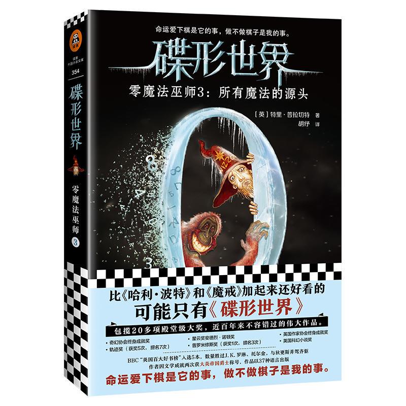 碟形世界·零魔法巫师3(pdf+txt+epub+azw3+mobi电子书在线阅读下载)