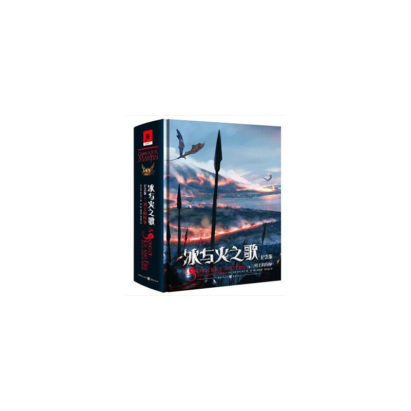 纪念版【卷二】列王的纷争(新版)(pdf+txt+epub+azw3+mobi电子书在线阅读下载)