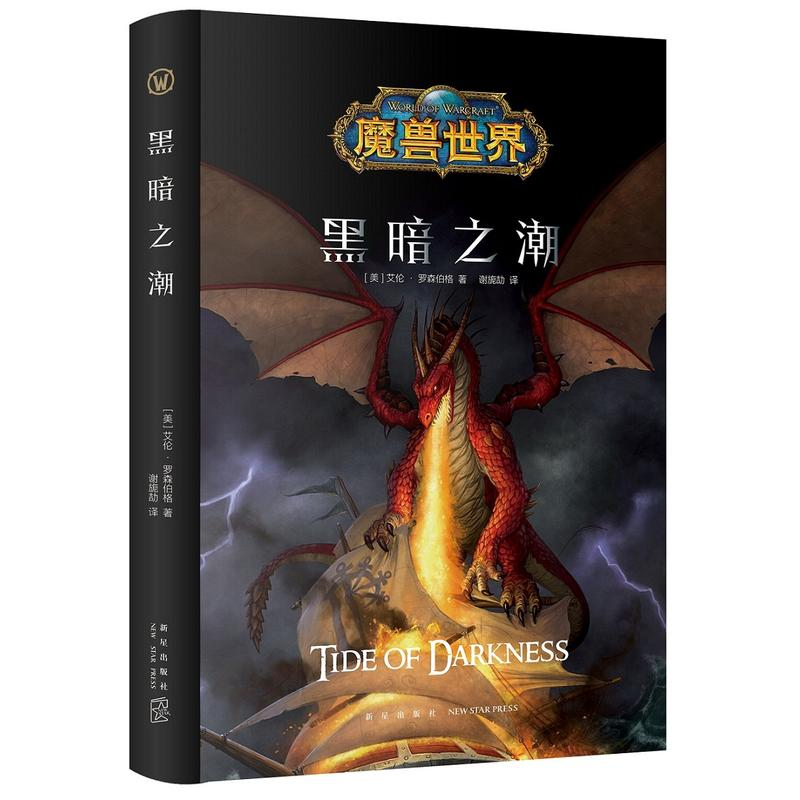 魔兽世界:黑暗之潮(精装)(pdf+txt+epub+azw3+mobi电子书在线阅读下载)