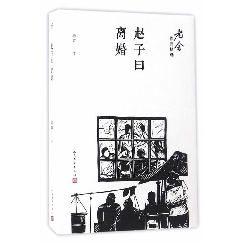 赵子曰;离婚(pdf+txt+epub+azw3+mobi电子书在线阅读下载)