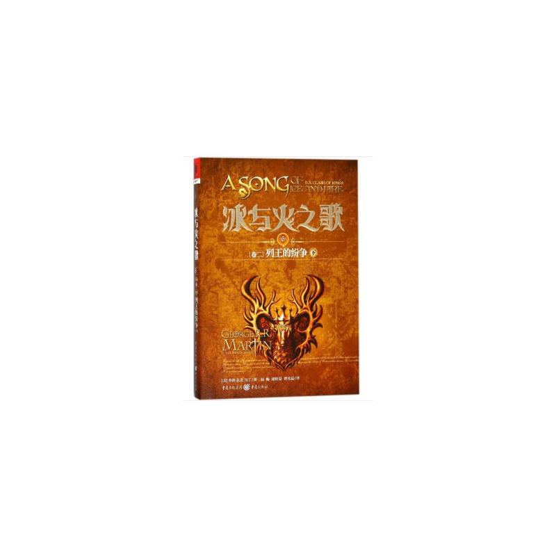 卷二-列王的纷争-下-6(pdf+txt+epub+azw3+mobi电子书在线阅读下载)