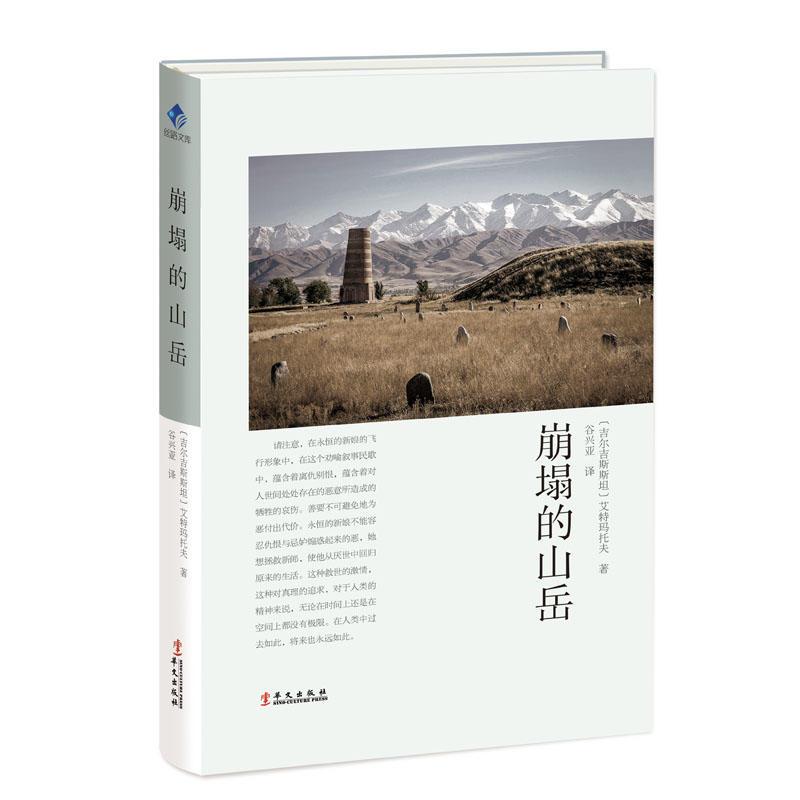 崩塌的山岳(pdf+txt+epub+azw3+mobi电子书在线阅读下载)